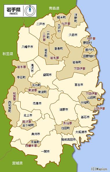岩手県サービス対応エリア